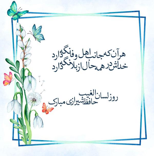 عکس روز بزرگداشت حافظ برای پروفایل