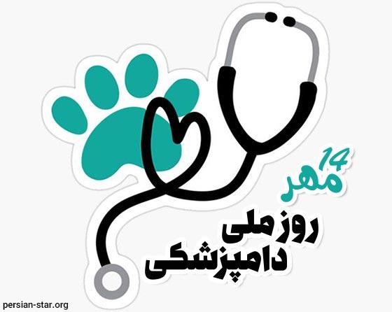 متن و پیام های تبریک روز دامپزشک + عکس نوشته