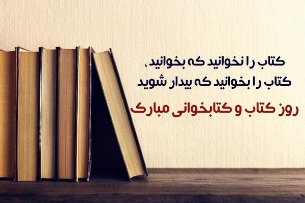 عکس پروفایل تبریک روز کتاب و کتابخوانی