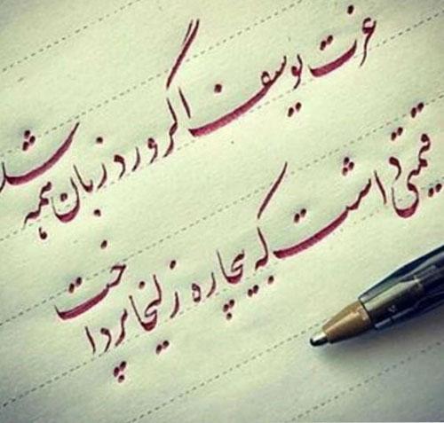 عکس نوشته زیبا با خودکار بیک