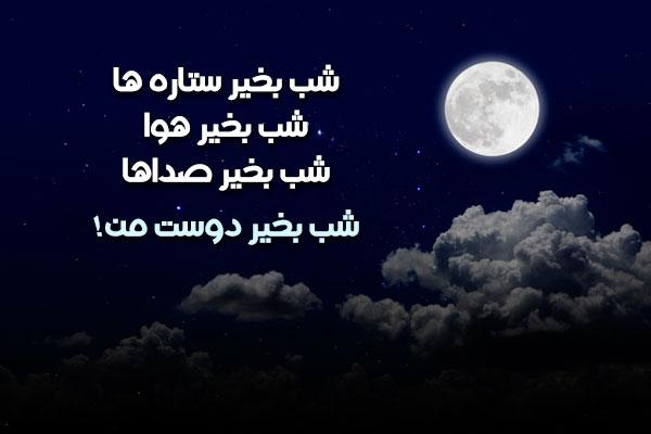 عکس نوشته شب بخیر دوست من