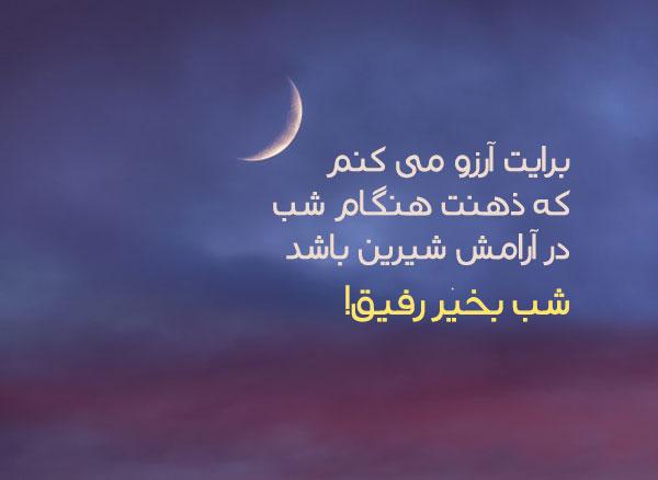 متن کوتاه شب بخیر رفیق
