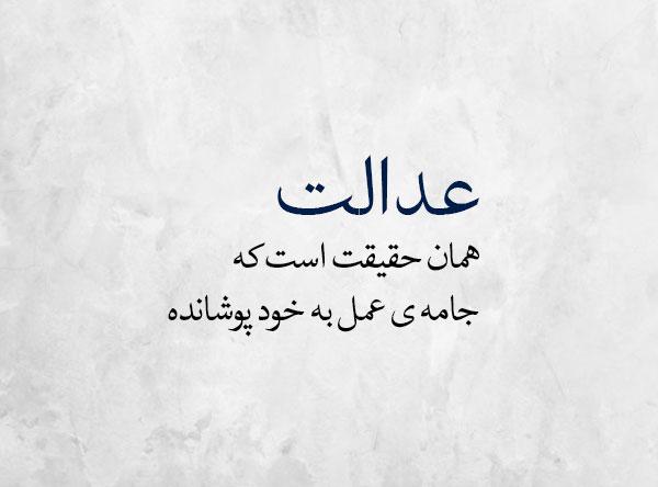 عکس نوشته عدالت