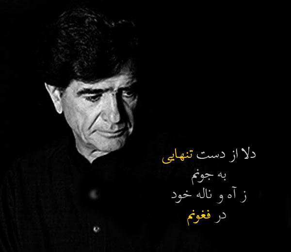 عکس پروفایل شعرهای محمدرضا شجریان