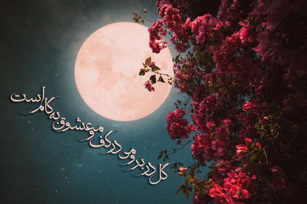 عکس نوشته شعرهای حافظ