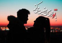 عکس نوشته حس امنیت عاشقانه
