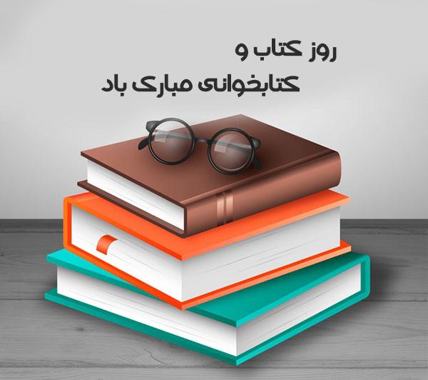 پروفایل روز کتاب و کتابخوانی مبارک باد