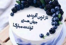 عکس و متن تبریک تولد روی کیک