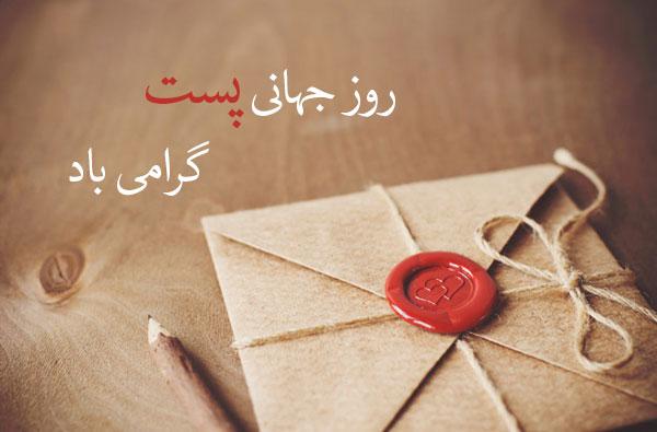 پیام تبریک روز جهانی پست