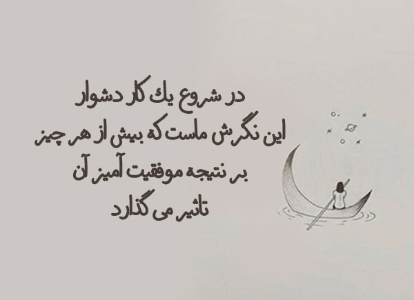 عکس نوشته روانشناسی زیبا