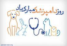 عکس نوشته روز دامپزشک مبارک