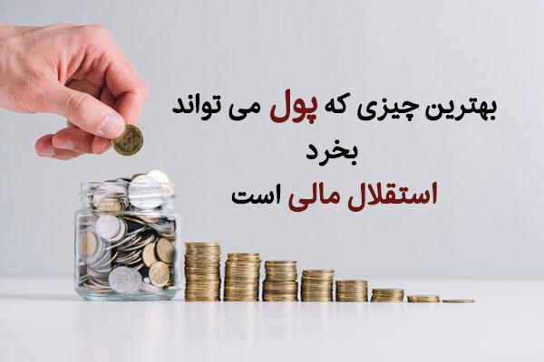 عکس نوشته پول و ثروت در زندگی