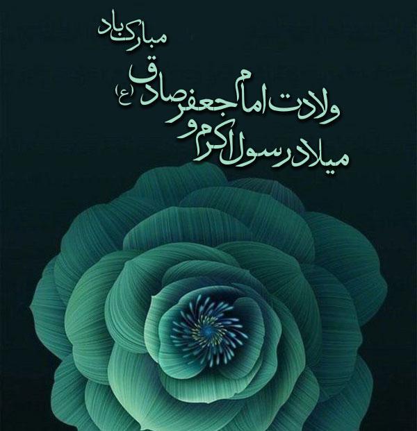 ولادت امام جعفر صادق و حضرت محمد