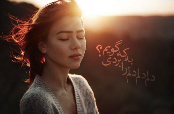 عکس نوشته آهنگ های عاشقانه محمدرضا شجریان