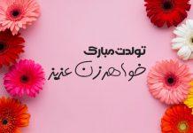 پروفایل تبریک تولد خواهر زن