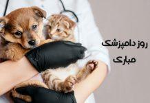 عکس و متن تبریک روز دامپزشک