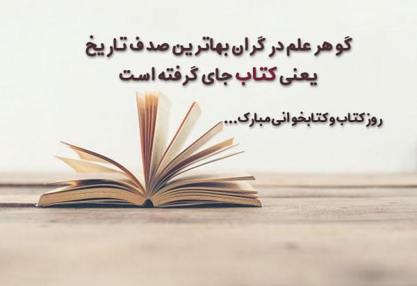متن ادبی تبریک روز کتاب و کتابخوانی