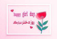 کپشن تبریک روز دختر