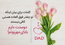 عکس نوشته عاشقانه برای پدر