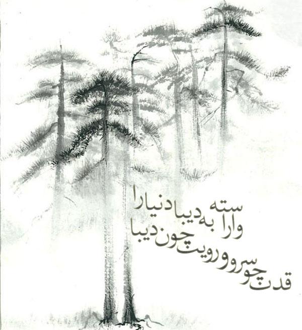 اشعار عاشقانه ناصر خسرو