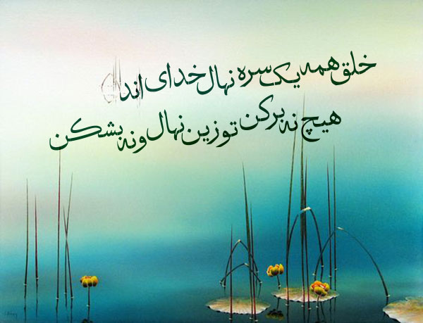 اشعار ناب ناصر خسرو