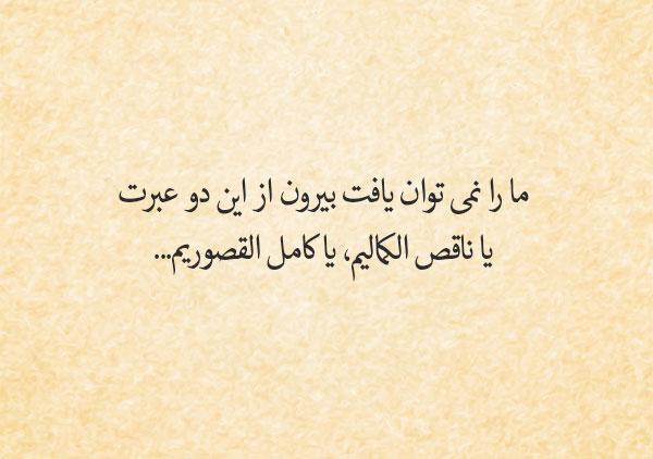 اشعار عارفانه بیدل دهلوی