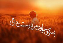 جملات عاشقانه پدر و پسر