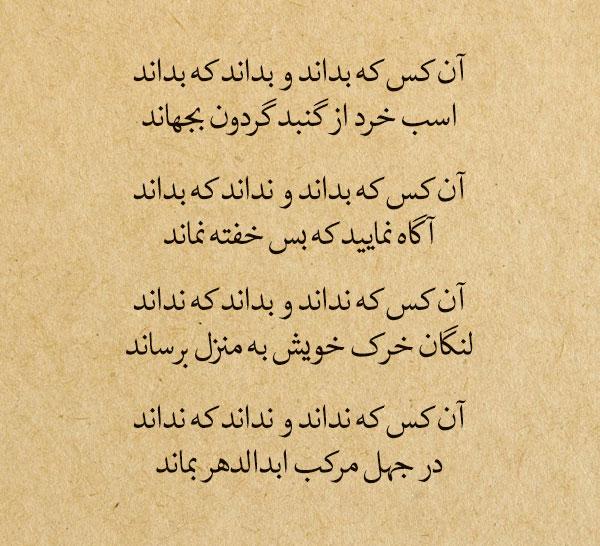 متن کامل شعر آن کس که نداند و بداند که نداند