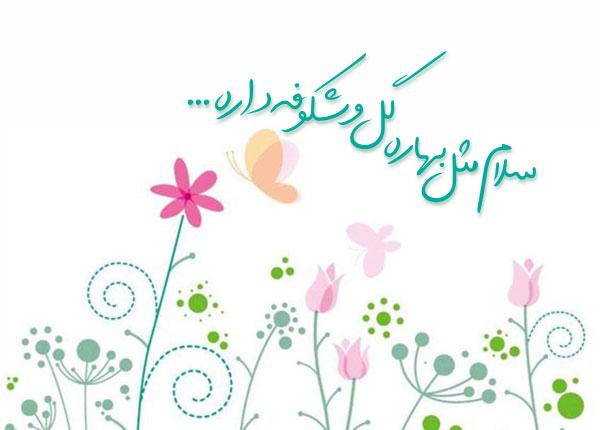 عکس نوشته شعر کودکانه سلام مثل بهاره