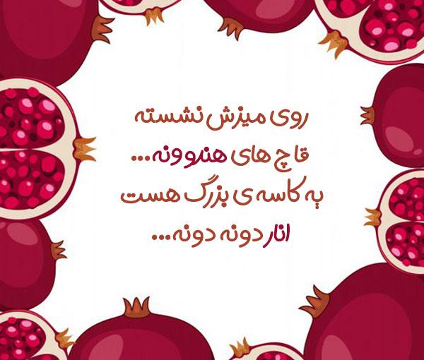 متن شعر کودکانه شب یلدا