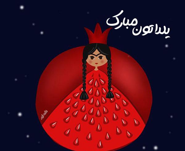 عکس نوشته شعر کودکانه یلدا