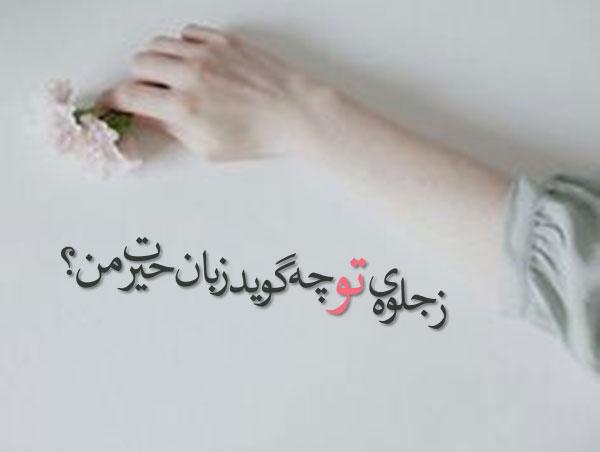 عکس نوشته اشعار بیدل دهلوی
