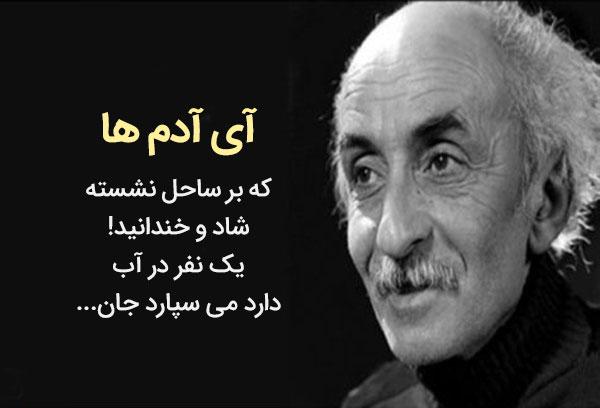 شعر ای آدم ها نیما یوشیج