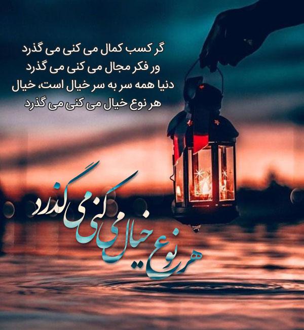عکس نوشته اشعار وحشی بافقی