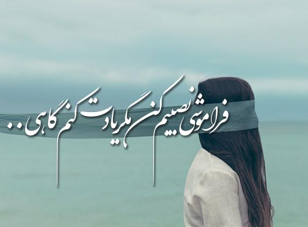 عکس نوشته شعرهای بیدل دهلوی