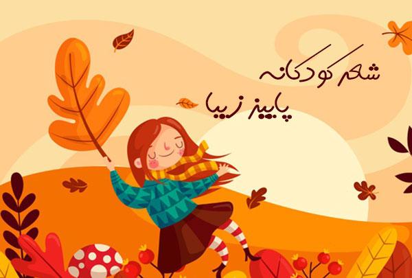 شعر کودکانه پاییز زیبا