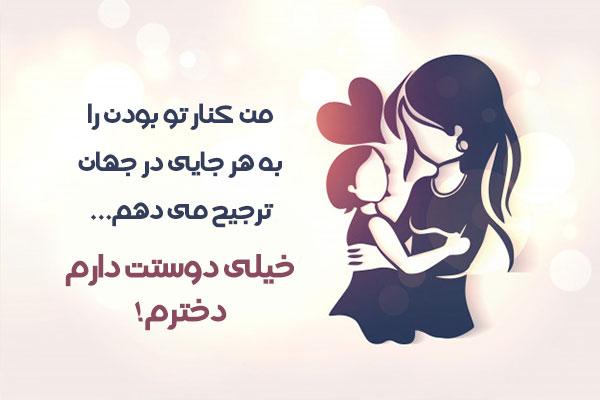 عکس نوشته عاشقانه مادر برای دختر