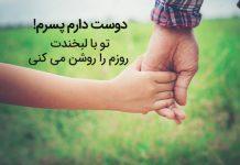 عکس نوشته عاشقانه پدر برای پسر