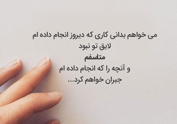 عکس نوشته عذر خواهی از رفیق