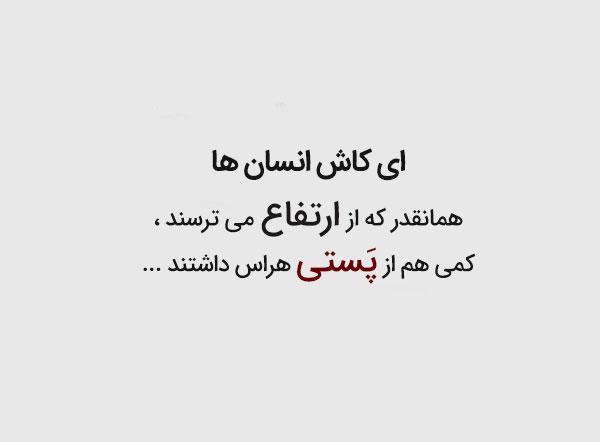 عکس نوشته وضعیت واتساپ تیکه دار