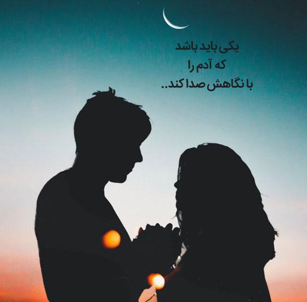 عکس نوشته عاشقانه وضعیت واتساپ
