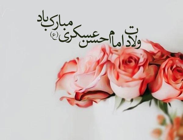 عکس نوشته ولادت امام حسن عسکری