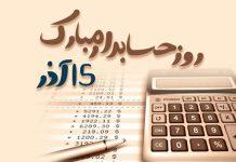 متن تبریک روز حسابدار