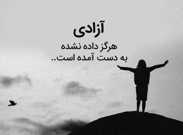 عکس نوشته درباره آزادی