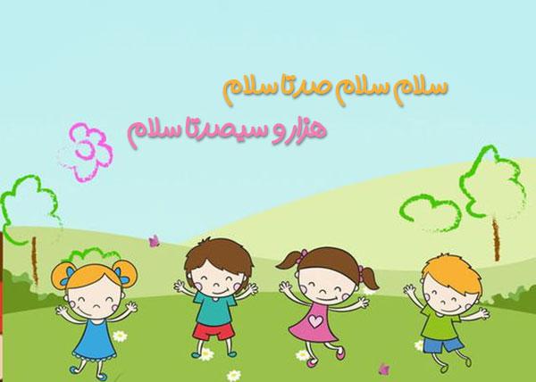 متن شعر کودکانه سلام سلام