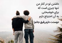 متن نوشته عاشقانه برای رفیق