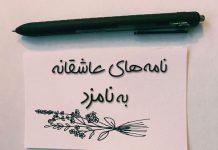متن نامه های عاشقانه به نامزد