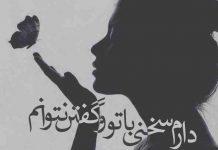گزیده اشعار شفیعی کدکنی