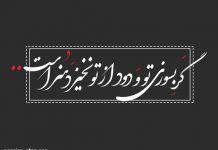اشعار برگزیده محتشم کاشانی