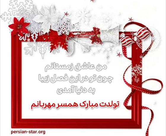 پیام تبریک تولد عاشقانه زمستانی ها